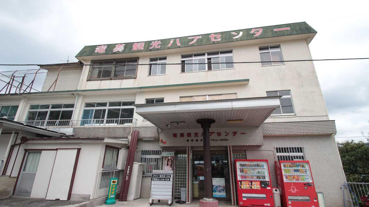 奄美観光ハブセンター