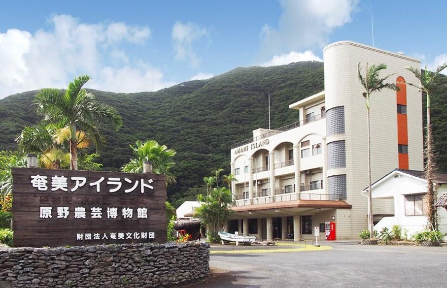 原野農芸博物館(奄美アイランド)