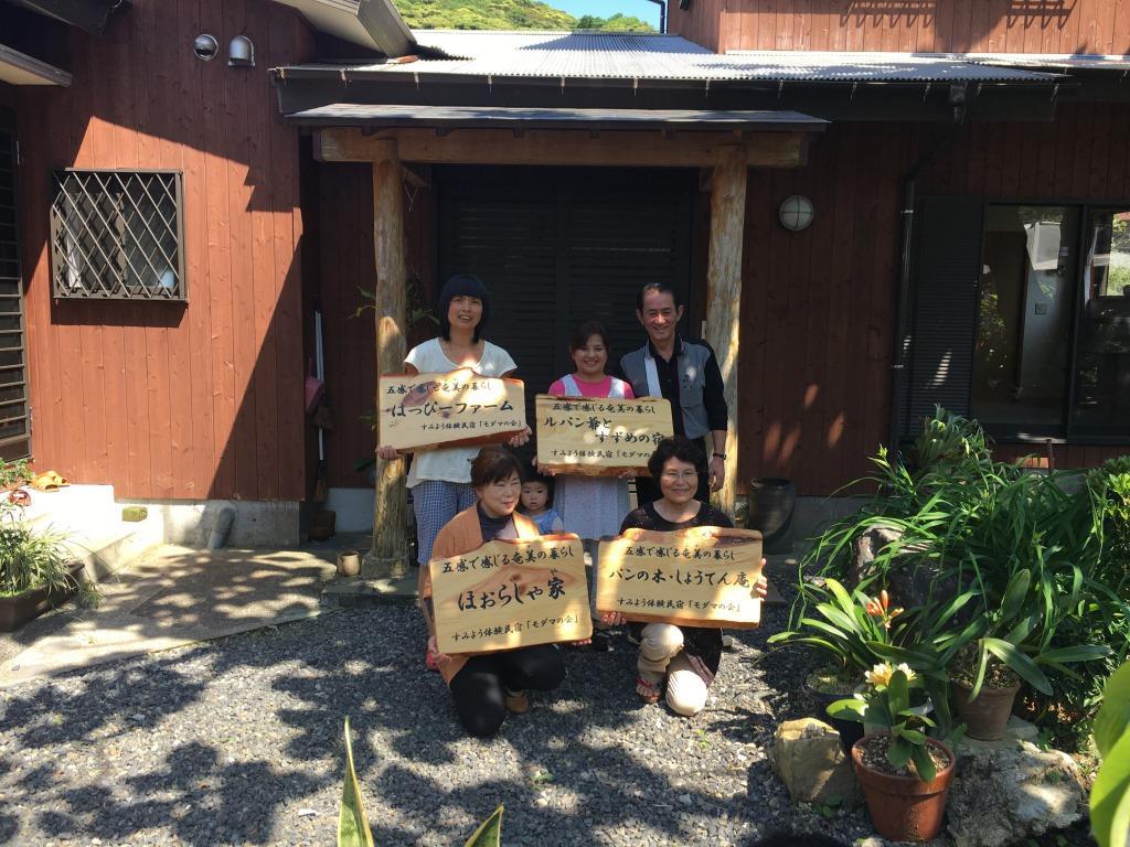 すみようヤムラランド 体験民宿「モダマの会」
